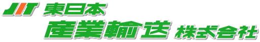 東日本産業輸送株式会社