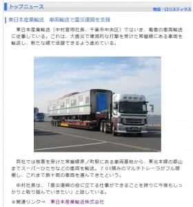 重量物輸送で物流Weeklyに掲載